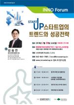 특구진흥재단, 28일 '대덕특구 이노포럼' 개최