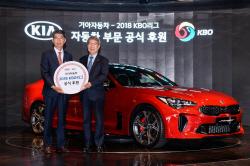 기아차, 2018 KBO리그 자동차 부문 공식 후원