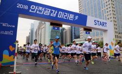 현대글로비스, 2018 안전공감 마라톤 성황리 개최