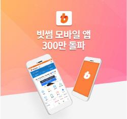 빗썸 앱 다운로드 300만건 돌파…암호화폐 거래소 1위