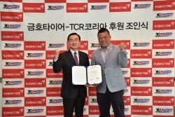 금호타이어, TCR 코리아 투어링카 챔피언십 공식 후원