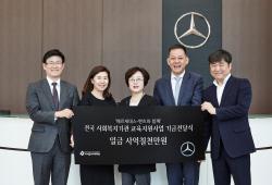 벤츠 사회공헌위원회, 전국 사회복지지관 56곳에 4억7000만원 전달
