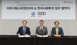 아우디폭스바겐코리아, 사회공헌 사업 일환으로 한국사회투자와 협약 체결...