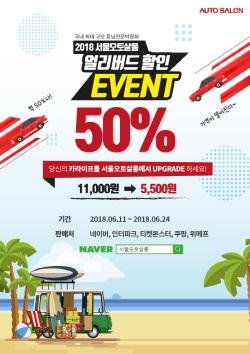 2018 서울오토살롱, 24일까지 얼리버드 티켓 50% 할...