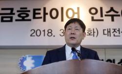 타이어뱅크 김정규 회장, 공군에 장학기금 2000만원...