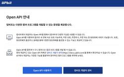 업비트 기반 암호화폐 거래 앱 개발 가능해진다