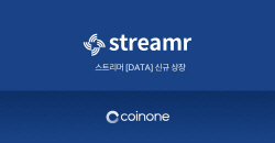 코인원, 스트리머 플랫폼 '데이터' 상장