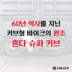 1억대 판매 혼다의 전설 슈퍼 커브..연비 62km/L