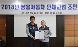쌍용차, 2018년 임·단협 조인식 개최…