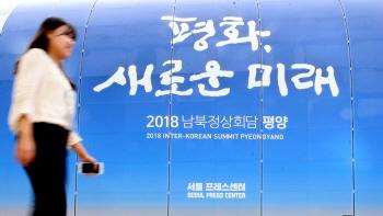 2018 남북정상회담 평양 서울프레스 센터