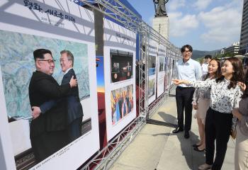 '평화, 새로운 미래-한반도 평화기원' 보도사진전
