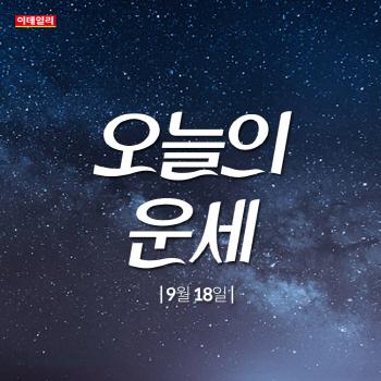 [카드뉴스]안심이 되네…''오늘의 운세''