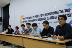 """""""'징계 0명' 블랙리스트 책임규명 이행계획 백지화해야"""""""