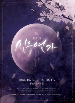초연 앞둔 창작뮤지컬 '신유연가' 돌연 공연 취소