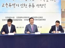 교육특별시 인천 공동선언식