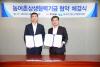 협력재단, 한전KDN과 '농어촌상생협력기금' 출연협약