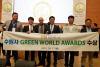 수원시, 세계 국제환경상 '그린월드어워즈' 수상