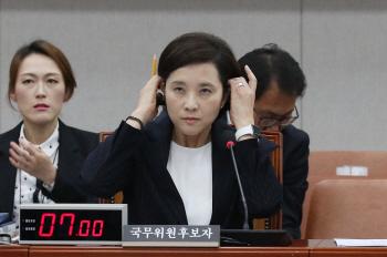 유은혜 사회부총리 후보자 인사청문회
