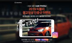 쌍용차, '티볼리' 고객 참여 마케팅 강화