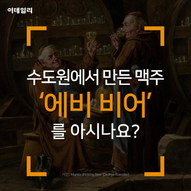 수도원에서 만든 맥주, '에비 비어'를 아시나요?