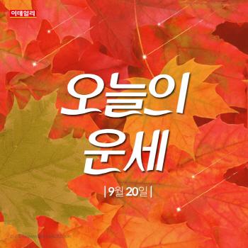 [카드뉴스]자신감의 회복…''오늘의 운세''