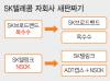 ADT캡스·옥수수 헤쳐모여..박정호의 새판짜기