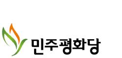 """평화당 """"남북정상 백두산 방문, 가장 극적인 장면으로 남을 것"""""""