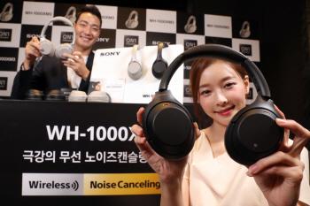 소니 '무선 노이즈 캔슬링 헤드폰 WH-1000트3'