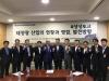 태양광산업협회, 국회서 '태양광산업 발전 생생토크' 개최