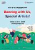 경기도스페셜올림픽코리아, 오는 29일 'Dancing with us! Special artists!'