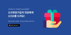 코인제스트, 신규가입 회원 대상 코인 증정 이벤트