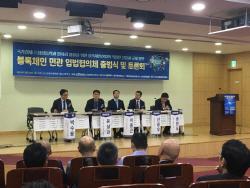 국회 토론회서 ''암호화폐-블록체인 분리'' 기조 재천명한 정부 당국자들