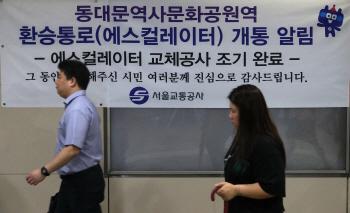 5호선 동대문역사문화공원역 환승통로 개통