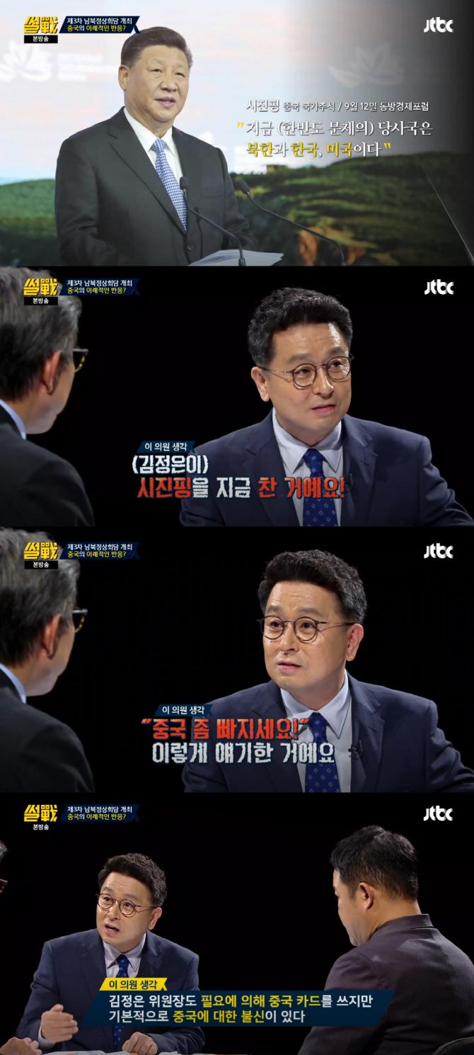 """한반도 문제서 물러난 中, 이철희 """"김정은이 '좀 빠져라' 찬 것"""""""