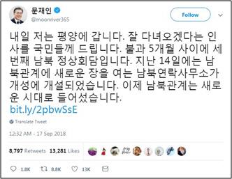 ''남북정상회담'' 트위터 생중계, 전세계 100만 뷰...BTS 언급은 왜?