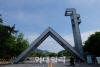 서울대 총장 후보 등록 마감…오세정 의원 등 9명 출사표