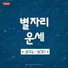 [카드뉴스]2018년 9월 넷째 주 '별자리 운세'
