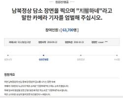 """남북 정상회담서 누가 """"XX하네"""" 뱉었나?..'엄벌' 靑청원 동의 급증"""
