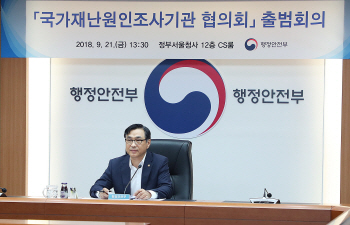 '국가재난원인조사기관 협의회'
