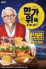 KFC 한가위팩 등 명절 배달음식 베스트3