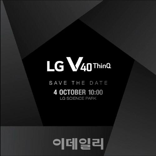 LG 'V40 싱큐' 공개 D-9..출고가 100만원 넘을까