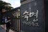 경찰, '문제유출 의혹' 쌍둥이 자매 소환조사한다