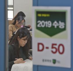 수능 D-50