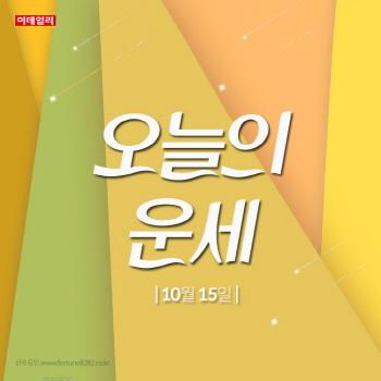 [카드뉴스]계획을 잘 세워서…''오늘의 운세''