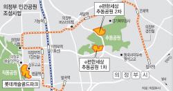 '공세권' 아파트 인기에..건설사들 시·군 도시공원사업 잇단 참여