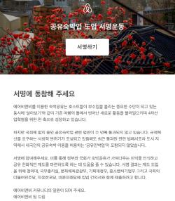 """에어비앤비 """"도시민박 규제 완화해달라""""..업계 '시큰둥'"""