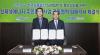 남동발전, 신안군과 '주민참여형 신재생에너지사업개발' MOU
