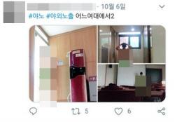 """'동덕여대 알몸남' 규탄 목소리 확산 """"여성의 안전권 보장하라"""""""