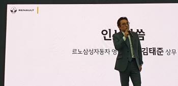 """르노삼성 """"독점 경상용차 시장 타파…10%↑ 점유율 가져올 것"""""""