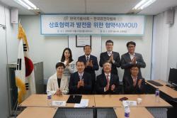 한국유전자협회-한국기술사회, 상호협력 위한 MOU 체결